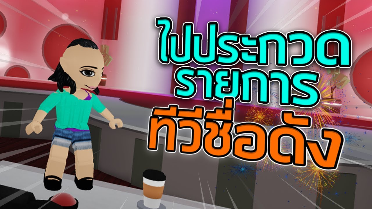 ROBLOX - ไปประกวดรายการ Thailand's Got Talent 🎤