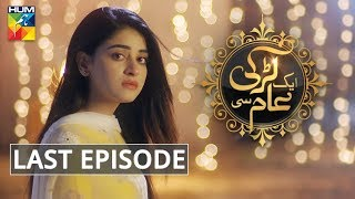 Aik Larki Aam Si Last Episode HUM TV Drama 1 February 2019