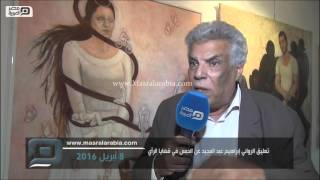 مصر العربية | تعليق الروائي إبراهيم عبد المجيد عن الحبس في قضايا الرأي