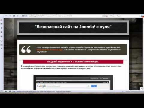 "Эффект  ""Шаг за шагом"" (Joomla 1.5-2.5)"