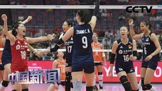 [中国新闻] 2019年女排世界杯 中国女排击败荷兰队获九连胜 | CCTV中文国际