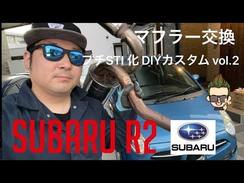【 DIY 】マフラー交換! SUBARU R2 STI化 & スポーツハッチ DIYカスタム計画! Vol.3 /RC1 RC2 EN07 カスタム