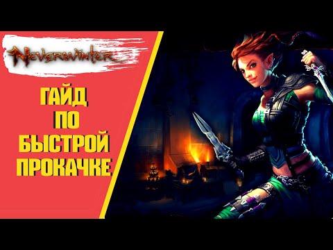 ГАЙД ПО БЫСТРОЙ ПРОКАЧКЕ Neverwinter Online