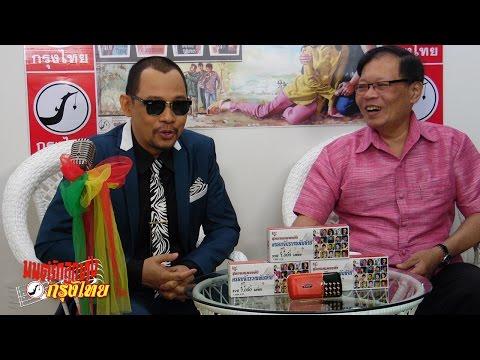 รายการ  มนต์รักลูกทุ่ง กรุงไทย  Variety Thai Country Song Thailand Ep9 Break 2