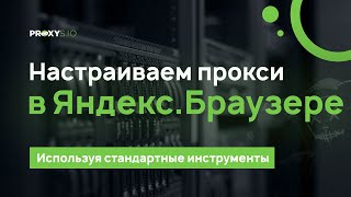 настройка прокси в Yandex