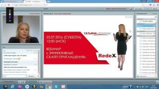 REDEX 'Эффективные скайп приглашения' Спикер Татьяна Сеппяля