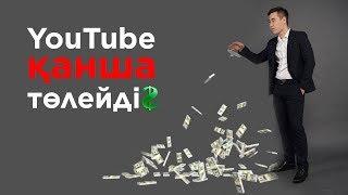 YouTube арқылы қанша ақша табуға болады? | Ютубтан қанша табуға болады? | Ютуб арқылы бизнес бастау