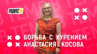Беларусь против табака Как бросить курить