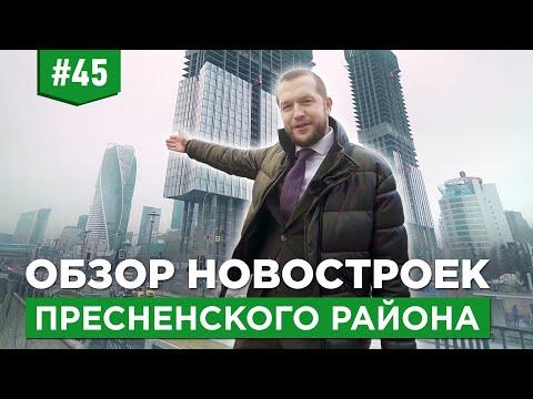 Обзор новостроек Пресненского района. Lucky, Eleven, РэдСайд, Монэ, Синатра, Capital Towers