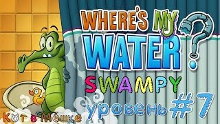 Where's My Water  Свомпи  Уровень 7