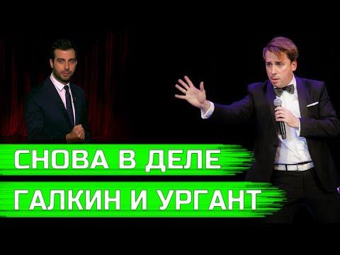 ГАЛКИН и УРГАНТ снова в деле! Галкин троллит Путина и Собянина, Ургант чиновников