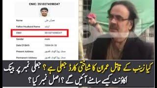 Kiya Zainab Ke Qatil Imran Ka NIC Number Jaali Hai   Dr Shahid Masood   Zainab Case