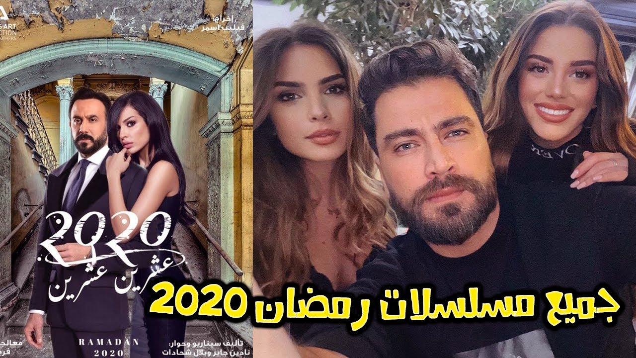 مسلسلات رمضان 2020 اللبنانية _ نادين نسيب نجيم _ ماغي بوغصن