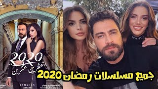 مسلسلات رمضان 2020 اللبنانية نادين نسيب نجيم ماغي بوغصن Youtube