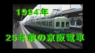 1994年 25年前の京阪電車の素顔