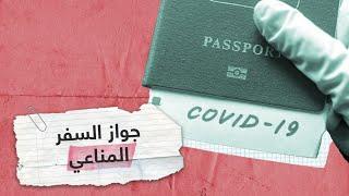 هل يستطيع جواز السفر المناعي إخراج الملايين من عزلة الحجر الصحي؟ | RT Play