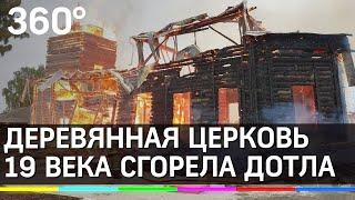 В Томске сгорел храм 19-го века