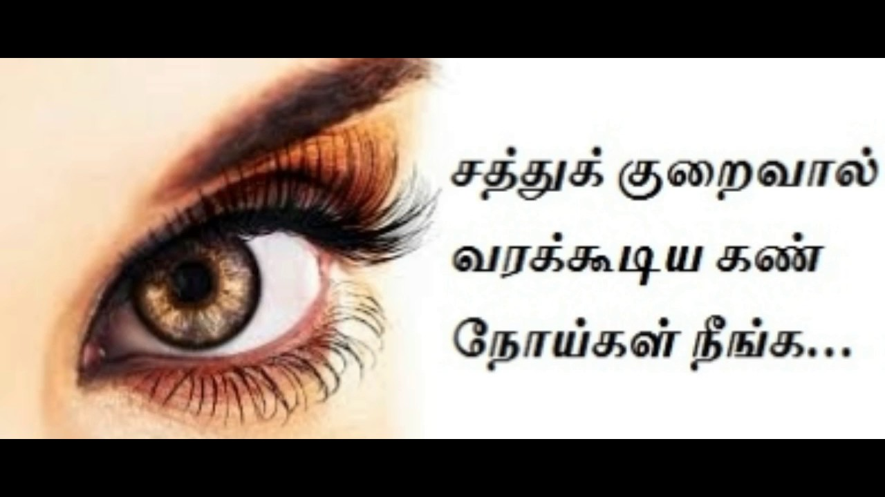 How To Get Beautiful Eyes Naturally In Tamil