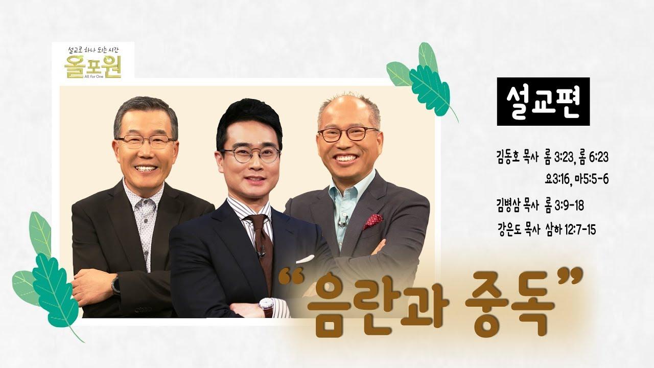 [설교편] 음란과 중독_김동호, 김병삼, 강은도 목사|CBSTV 올포원