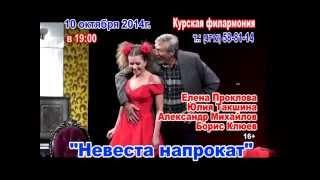 """Спектакль """"Невеста напрокат"""". 10 октября 2014, Курская филармония"""