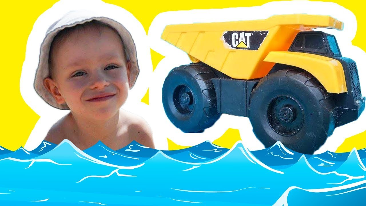 Морские приключения самосвала и Гриши! Спецтехника на пляже на Море в Одессе Машинки для детей.