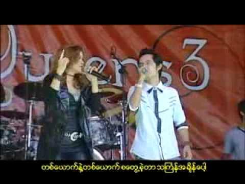04 April Queen 3 - Myanmar Thingyan Songs