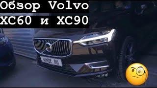 Тюнинг-обзор Volvo XC60 и ХС90: замер на стенде + рекомендуемые доработки