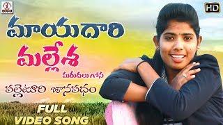 Mayadari Mallesha Official Video Song   Super Hit Telugu Song   Singer Lakshmi   Lalitha Audios