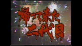 1989年06月01日OA 歌の部分はカット 00:15 オープニング 01:17 帰って来...
