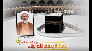 لماذا لا يدفع الله البلاء عن المشاهد المشرفة ؟ الشيخ حبيب الكاظمي