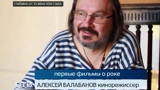 Алексей Балабанов - эксклюзивное интервью