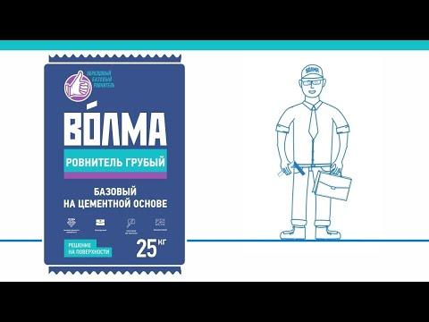 ВОЛМА-Ровнитель грубый - инструкция по применению