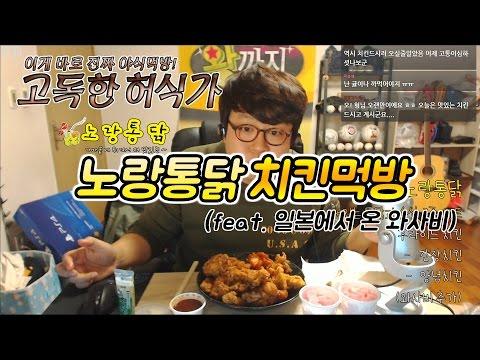 치킨은 늘 진리다! 고독한 허식가의 노랑통닭 치킨먹방 (16.11.29)