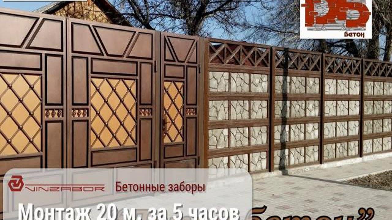 Еврозаборы Севастополе, Симферополе - цена, фото, купить - YouTube