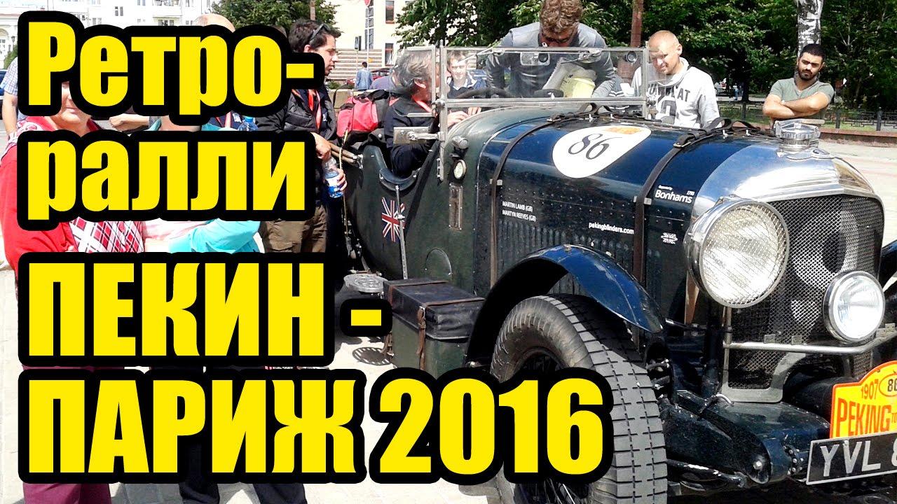 РАЛЛИ ПЕКИН - ПАРИЖ 2016. Автопробег - Ретро Ралли - Автомобильная выставка. Старинные автомобили!