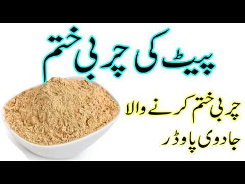 homemade-fat-burning-drink-in-urdu-|-charbi-jar-say-khatam-|-fat-burning-powder