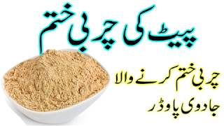 Homemade fat burning drink in urdu | Charbi jar say khatam | Fat burning powder