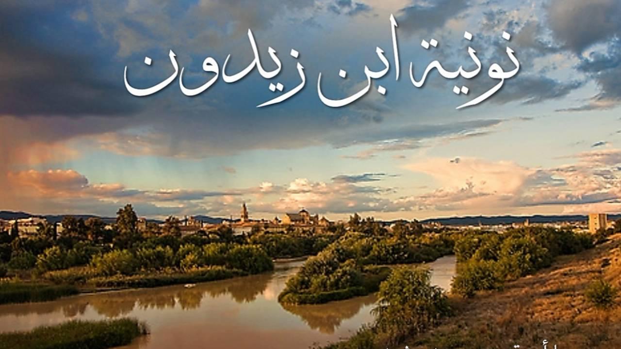 نونية ابن زيدون / من عيون الشعر الأندلسي - YouTube