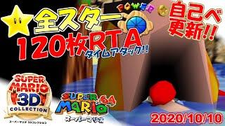 【自己ベスト更新】スーパーマリオ3Dコレクション マリオ64☆全スター入手タイムアタック!#22【120枚RTA】