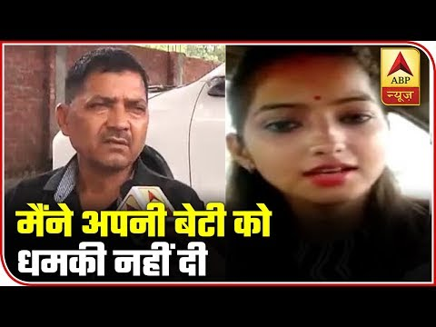 Bareilly BJP MLA Says He Never Threat His Daughter | ABP News