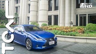 【4K】優雅強襲 Lexus RC 300 F Sport NAVI 跑車試駕 -TCar