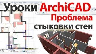 Уроки ArchiCAD (архикад) проблема стыковки стен