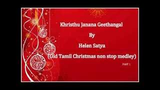 Helen Satya - Old Tamil Christmas Songs - Khristu Janana Geethangal - Part 1