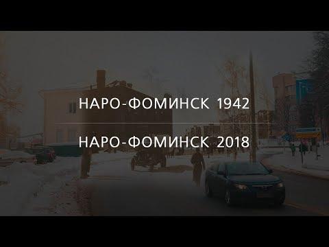 Наро-Фоминск 1942 | Наро-Фоминск 2018 | Седьмое опубликованное фото | EE88