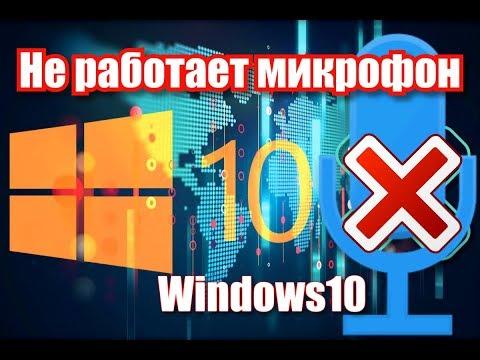 Не работает микрофон Windows 10?