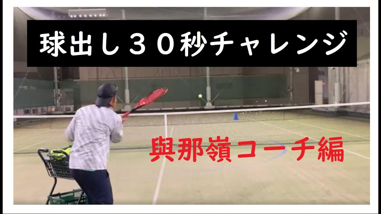 球出し30秒チャレンジ! byパーソナルテニス