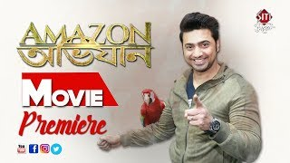 Amazon Obhijaan | Movie  Premiere | Dev | Kamaleswar | Amazon Obhijaan special