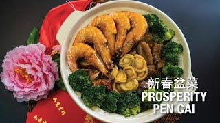 RECIPE | Prosperity Pen Cai 新春盆菜 |Simplified Home Cooked Pen Cai |Chines New Year Simple recipe
