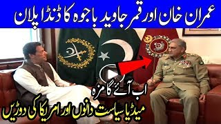 Prime Minister Imran Khan and army chief Qamar Javed bajwa decided to take a huge action || pak army