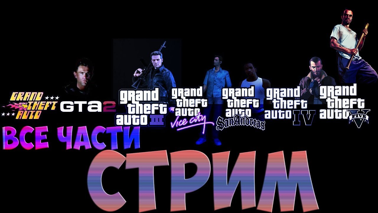 СТРИМ ПРОХОЖДЕНИЕ ВСЕХ GTA. Vice City. МИССИЯ САМОЛЁТИКОМ.